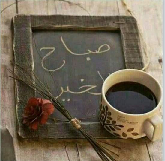بالصور احلى صباح الخير , احلي صباح مع احلي فنجان قهوة 3873 11