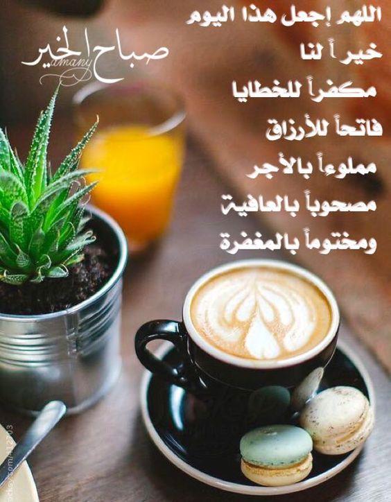 بالصور احلى صباح الخير , احلي صباح مع احلي فنجان قهوة 3873 2