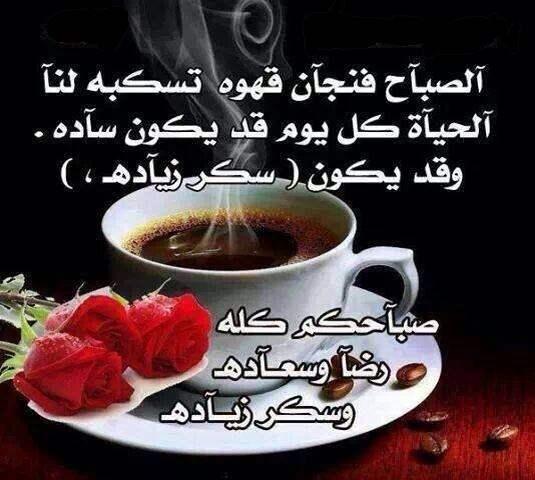 بالصور احلى صباح الخير , احلي صباح مع احلي فنجان قهوة 3873 3