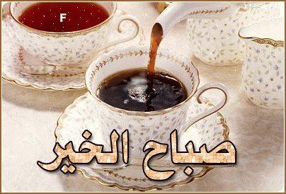 بالصور احلى صباح الخير , احلي صباح مع احلي فنجان قهوة 3873 5
