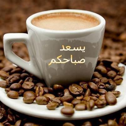 بالصور احلى صباح الخير , احلي صباح مع احلي فنجان قهوة 3873 7