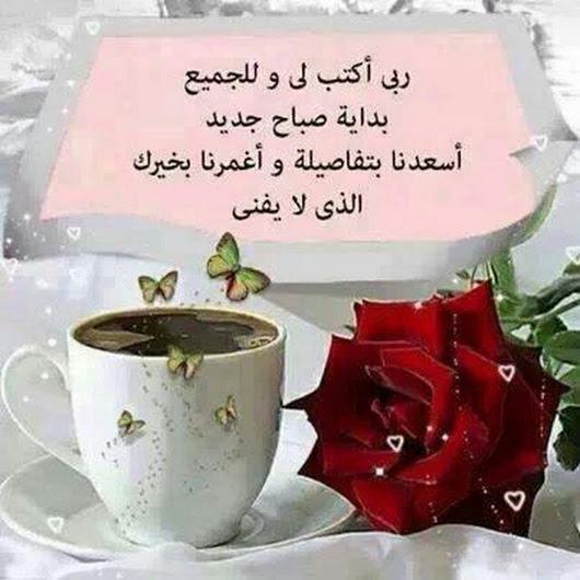 بالصور احلى صباح الخير , احلي صباح مع احلي فنجان قهوة 3873 8