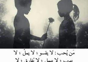 صوره صور جميله حب , كلمات معبرة عن الحب والعتاب