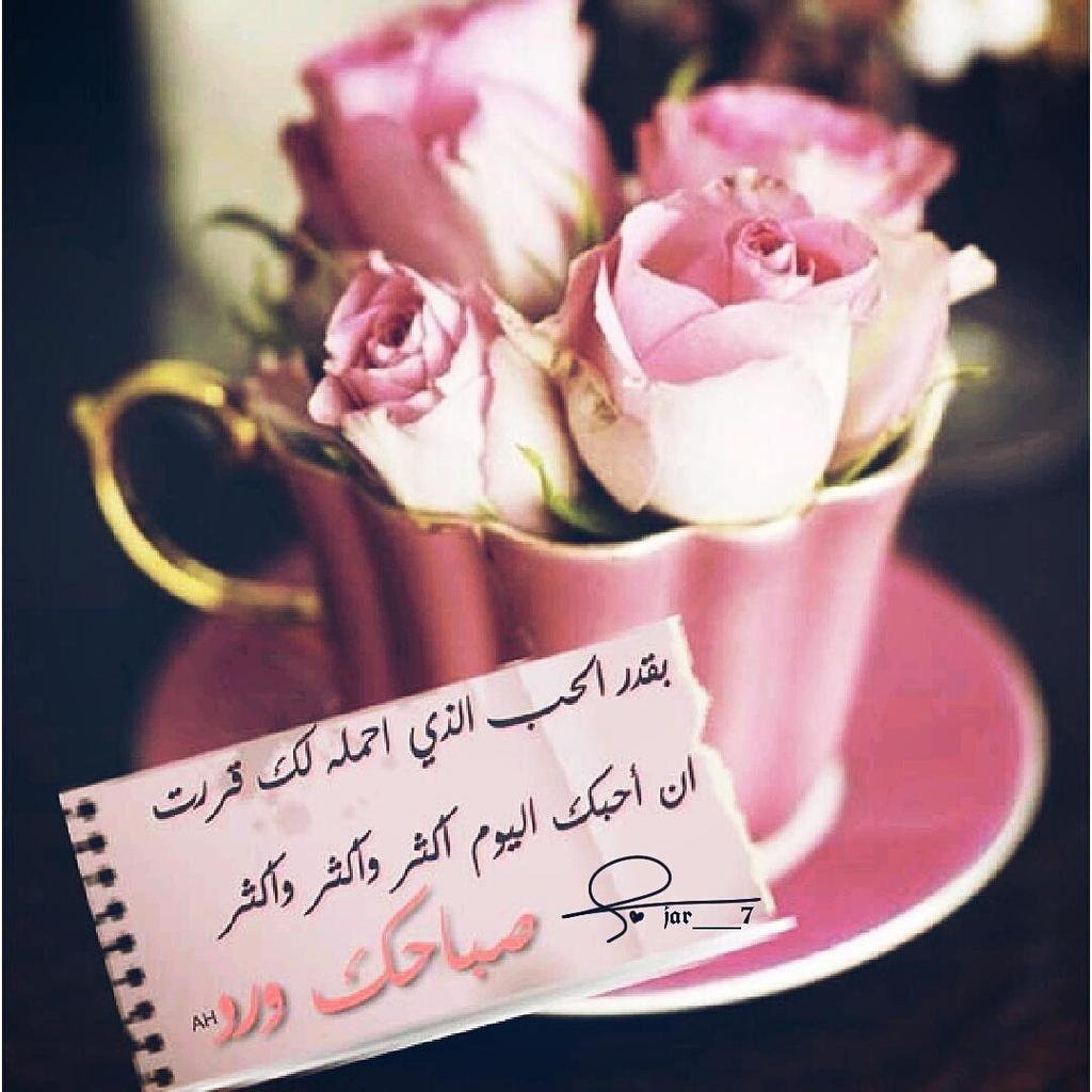 صوره صور صباح ومساء الخير , اجمل واحلي صباح ومساء للحبيب