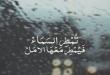 بالصور صباح الرومانسية , احلي صباح بين المطر ورياح الحب 3937 1 110x75
