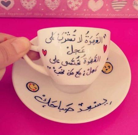 صباح الخير تويتر حبيبي