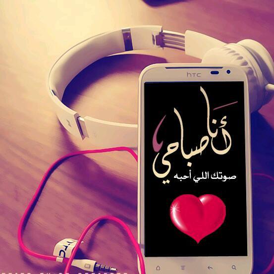 صباح الخير حبيبي رسائل صباح الخير تويتر قلوب فتيات