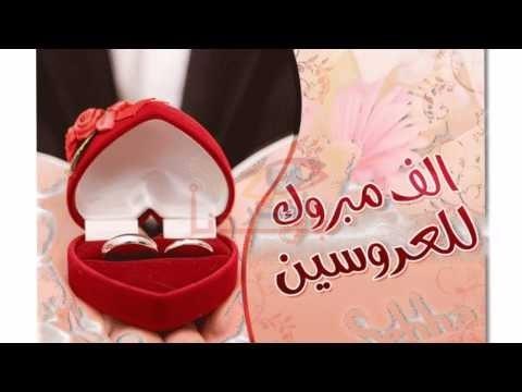 صورة صور تهنئة زواج , صور الف مبروك الزواج 3961 4