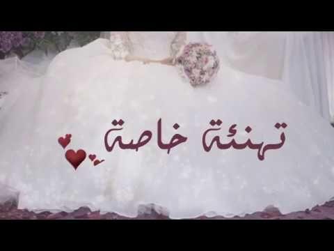 صورة صور تهنئة زواج , صور الف مبروك الزواج 3961 8