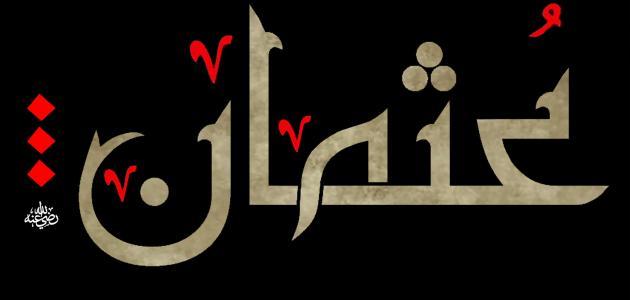 بالصور معنى اسم عثمان , ماذا يعنى اسم عثمان فى اللغه 3986 1