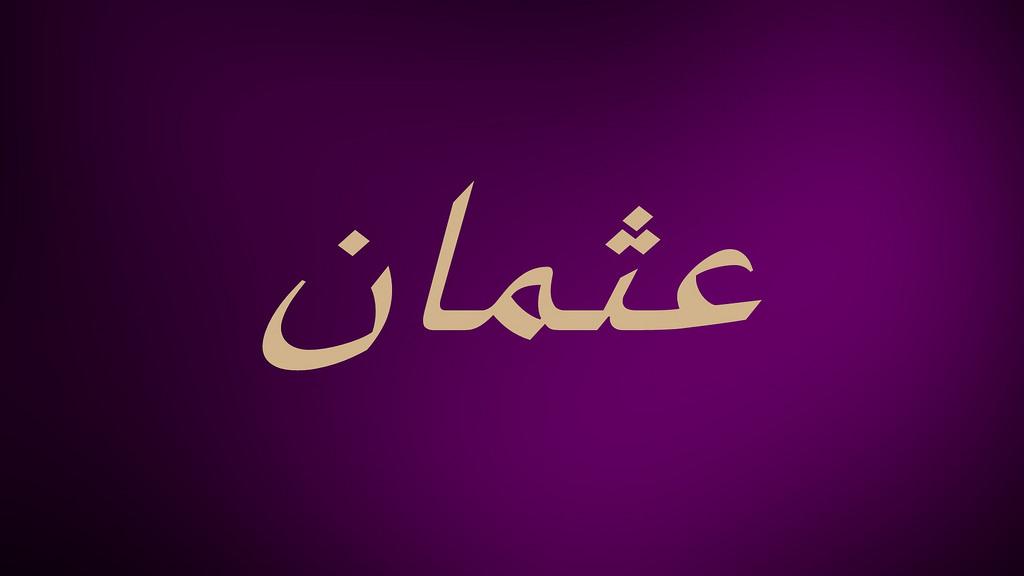 بالصور معنى اسم عثمان , ماذا يعنى اسم عثمان فى اللغه 3986