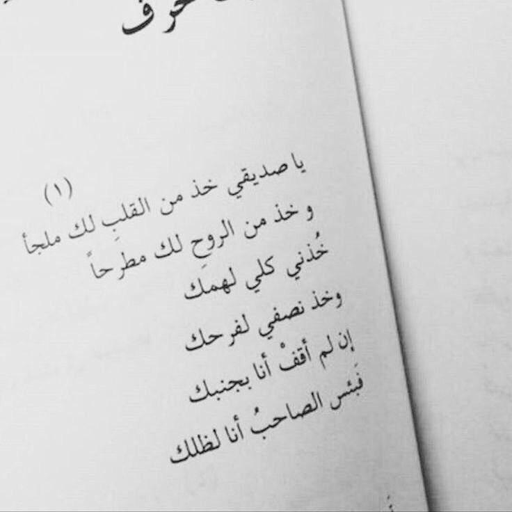 بيت شعر عن الصديق الغالي شعر عن الصديق تويتر قلوب فتيات