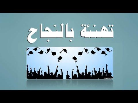 بالصور عبارات نجاح قصيره , اقوال عن النجاح والطموح 4049 14
