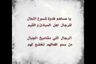 صورة قصيدة مدح الخوي , اجمل قصيدة وابيات للخوي