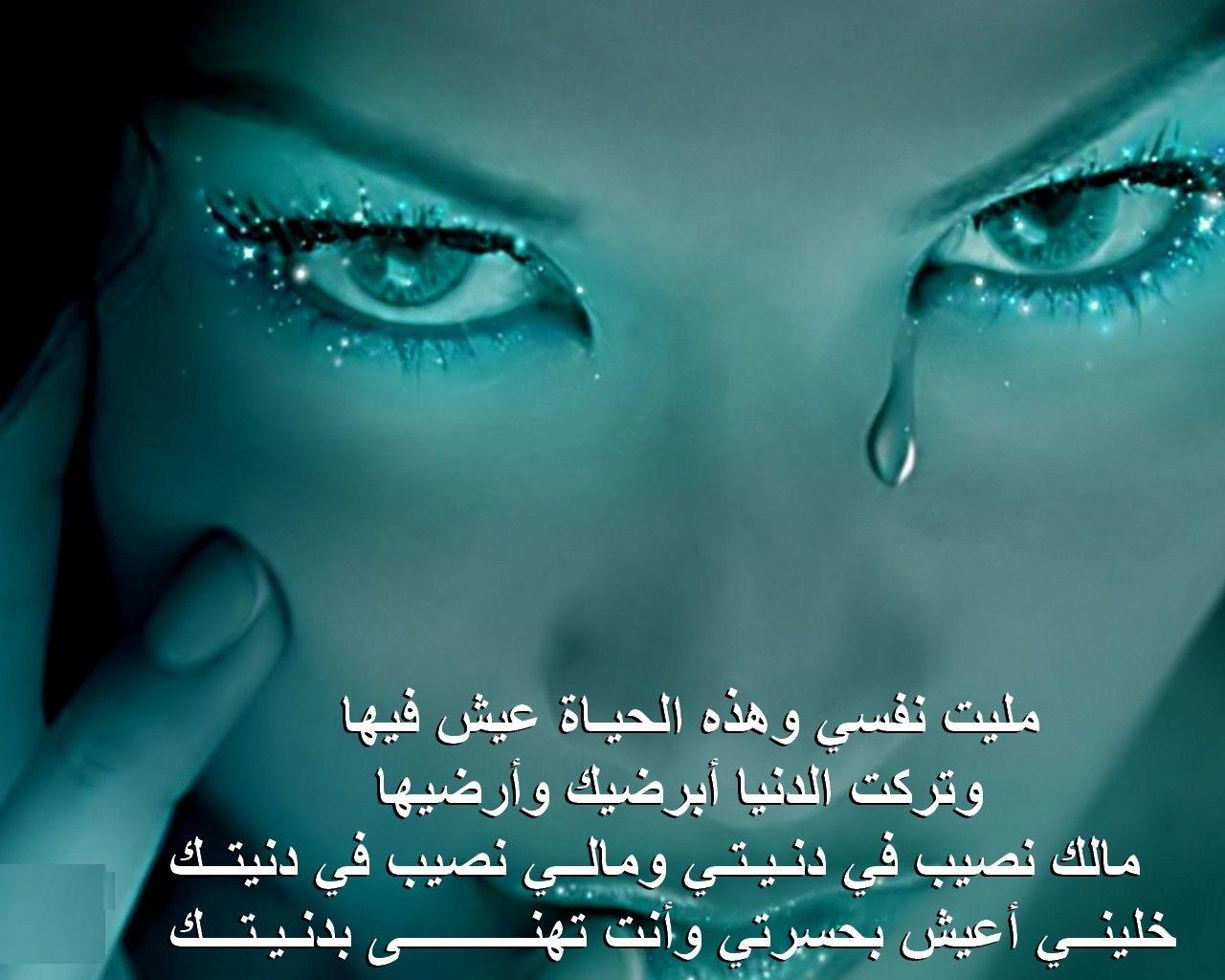 صوره كلام حزين جدا يبكي قصير , كلمات تبكي الحجر