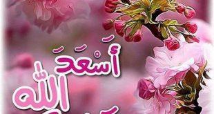 صوره كلام صباح الخير للجميع , صور اسعد الله صباحكم