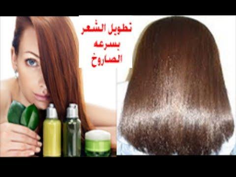 بالصور خلطات لتطويل الشعر في يومين , طريقه لتطويل الشعر بسرعه رهيبه 4087