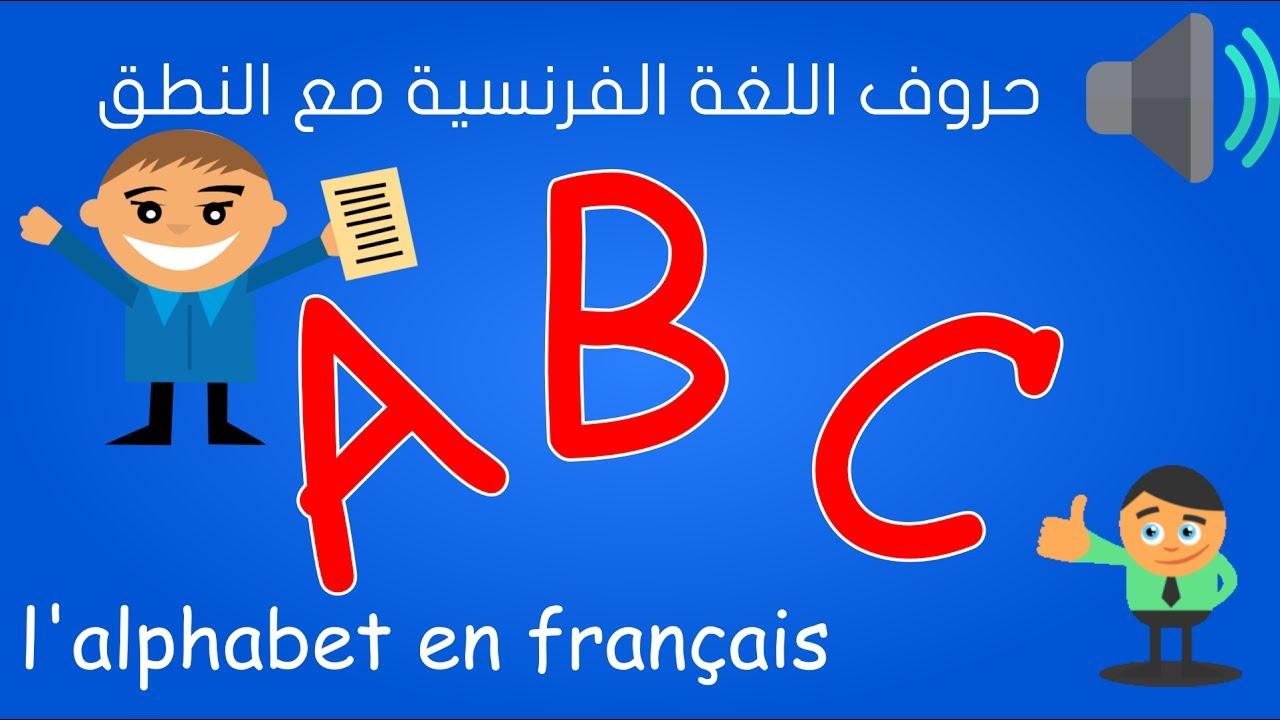صورة حروف اللغة الفرنسية , طريقة نطق الحروف الفرنسية
