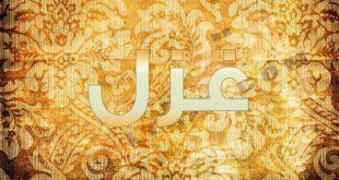 صوره معنى اسم غزل , اسم غزل معناه وحكمه وصفاته