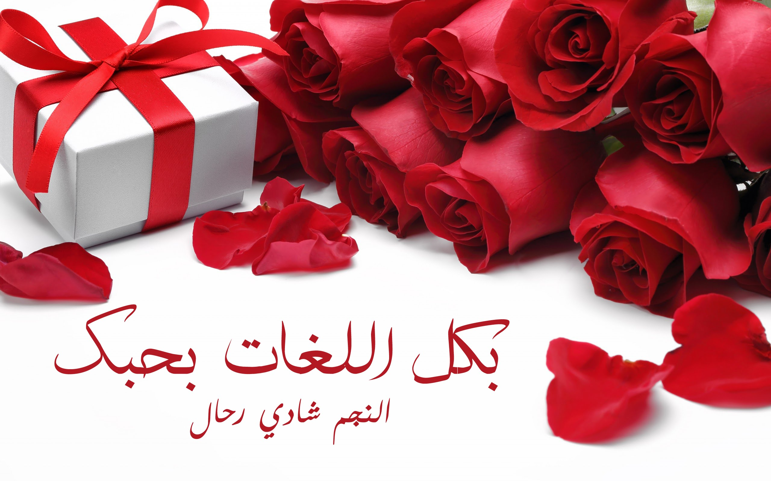 بالصور كلمة بحبك , صور بحبك بكل اللغات 4182 10