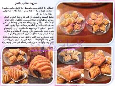 بالصور وصفات حلويات بالصور , اطيب وصفات الحلويات السهله 4226 13