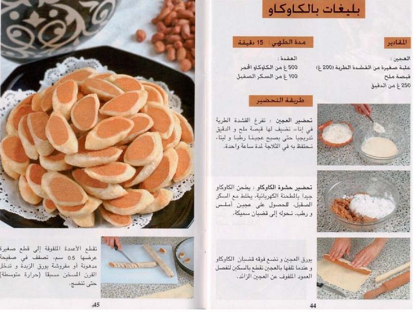 بالصور وصفات حلويات بالصور , اطيب وصفات الحلويات السهله 4226 3