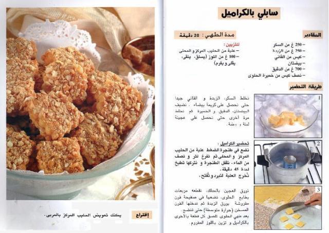 بالصور وصفات حلويات بالصور , اطيب وصفات الحلويات السهله 4226 5