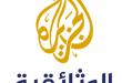 بالصور تردد قناة الجزيرة الوثائقية , ترددات قناة الجزيرة الوثائقية 2019 4528 1 110x75