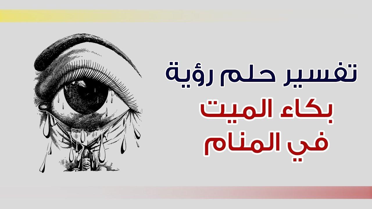 بالصور بكاء الميت في المنام , معني بكاء الميت في المنام 4572 2