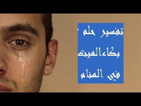 صوره بكاء الميت في المنام , معني بكاء الميت في المنام