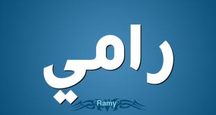 صوره معنى اسم رامي , ما معني اسم رامي