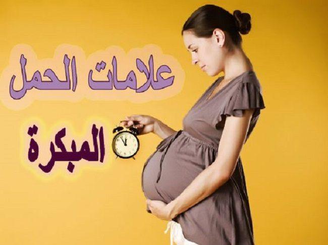 صورة اعراض الحمل المبكر , اهم علامات الحمل في مرحلته المبكرة