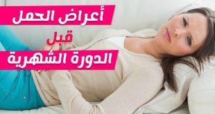 اعراض الحمل المبكر , اهم علامات الحمل في مرحلته المبكرة