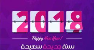 صوره صور عن العام الجديد , اجمل الصور عن العام الجديد