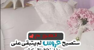 صوره عبارات للعروس , اجمل عبارات للعروس