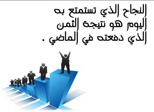 بالصور حكم عن النجاح , اجمل العبارات والحكم عن النجاح 4688 8