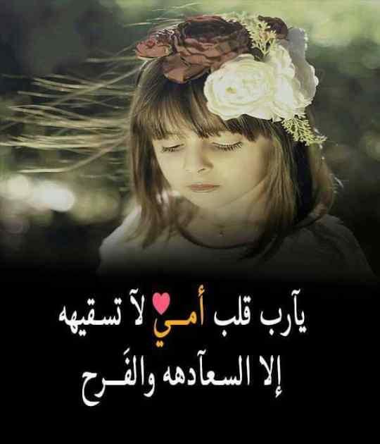 بالصور صور حزينه عن الام , صورة حزينة عن الام 4695 1
