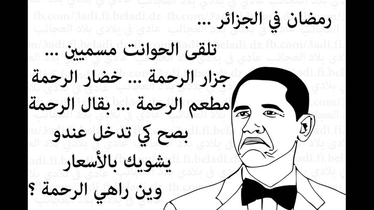 بالصور صور مضحكة جزائرية , اجمل صور تجعلك تموت من الضحك 6242 10