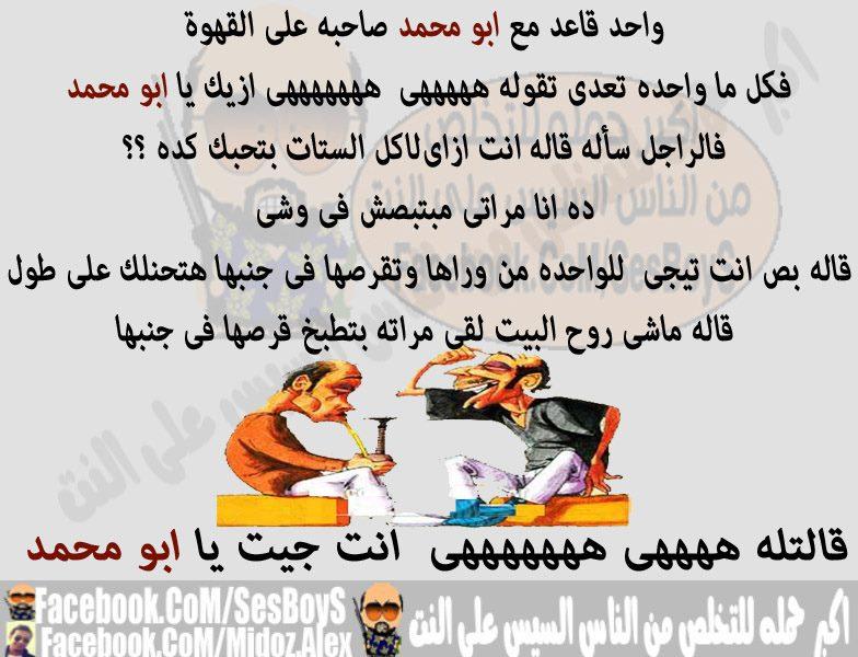 بالصور صور مضحكة جزائرية , اجمل صور تجعلك تموت من الضحك 6242 7