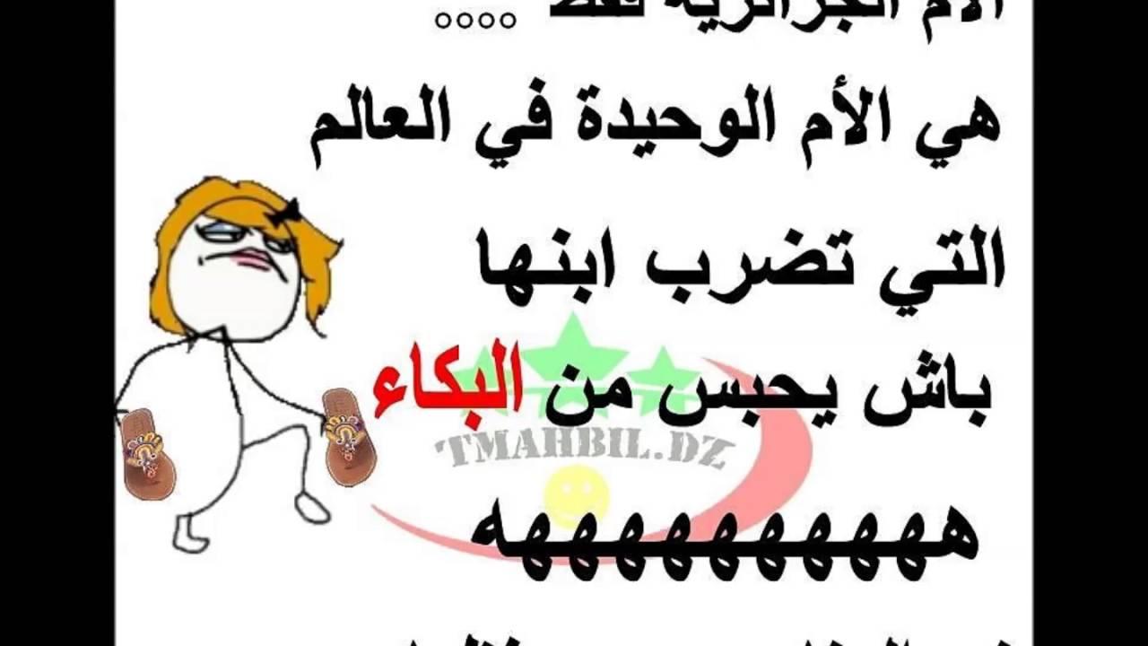 بالصور صور مضحكة جزائرية , اجمل صور تجعلك تموت من الضحك 6242 8