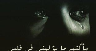 صوره كلام حزين من القلب , كلام مؤلم جدا