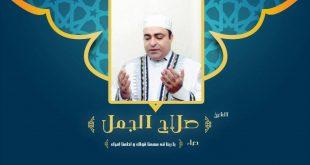 صور ادعية صلاح الجمل , من اجمل الادعية الدينية