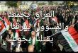 بالصور شعر عن العراق , كلمات دونت فى حب العراق 6266 11 110x75