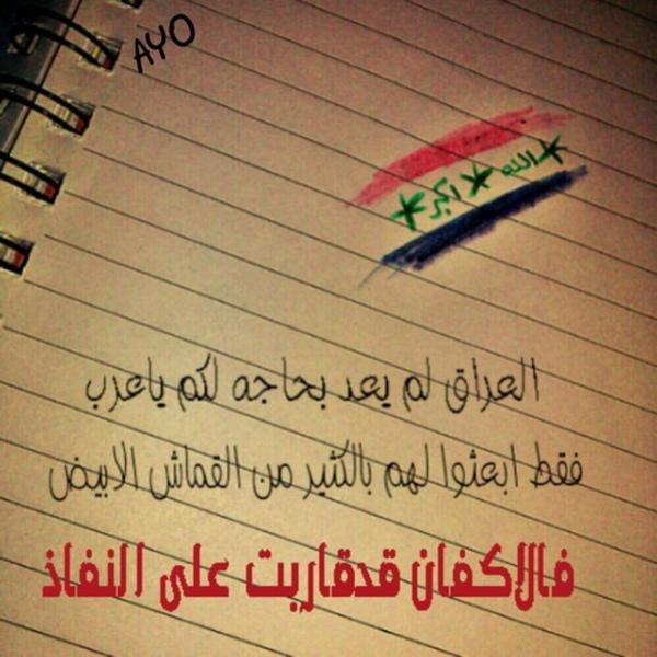 شعر عن العراق كلمات دونت فى حب العراق قلوب فتيات