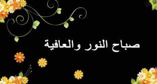 صوره صباح نور , شاهد اروع كلمات لصباح الامل والتفاؤل