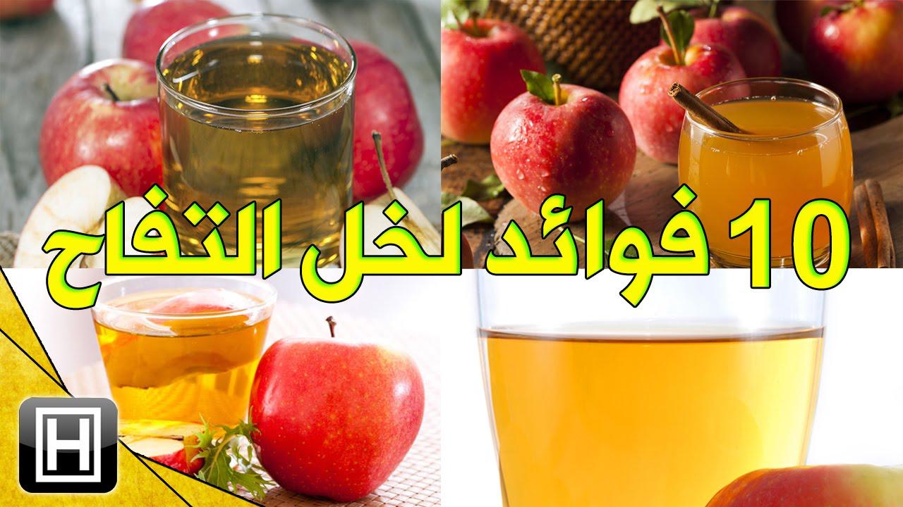 صورة فوائد خل التفاح , تعرف على كيفية الاستفادة من خل التفاح 6279