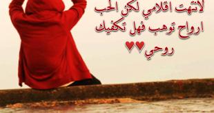 اجمل كلام عن الحب , كلام من اجل الحبيب