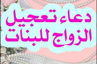 صورة دعاء تعجيل الزواج , شاهد بالفيديو ادعية لتسريع عقد القران