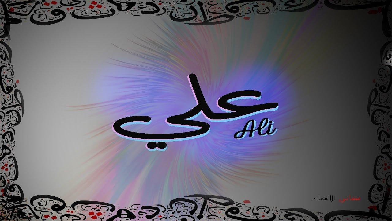 صورة صور اسم علي , شاهد اجمل صور لاسم علي