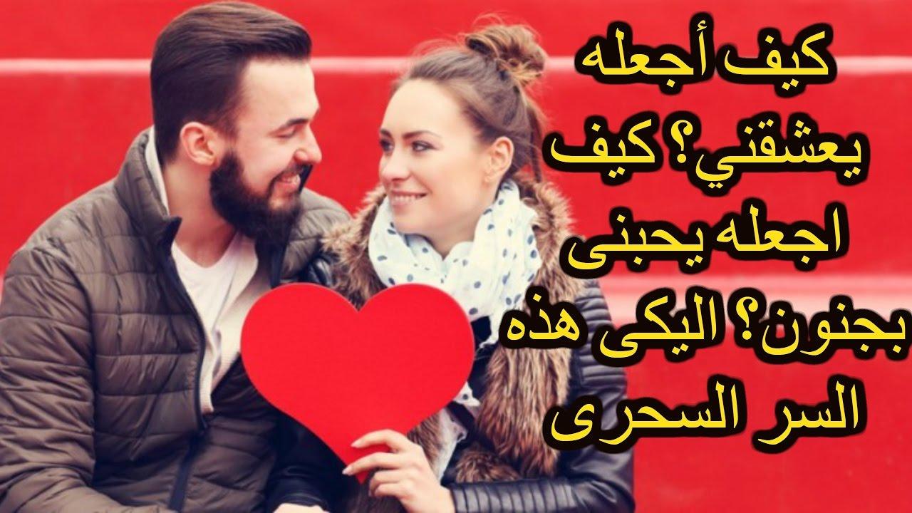 صور كيف تجعل شخص يحبك ويتزوجك , اسرار من اجل الحب والزواج